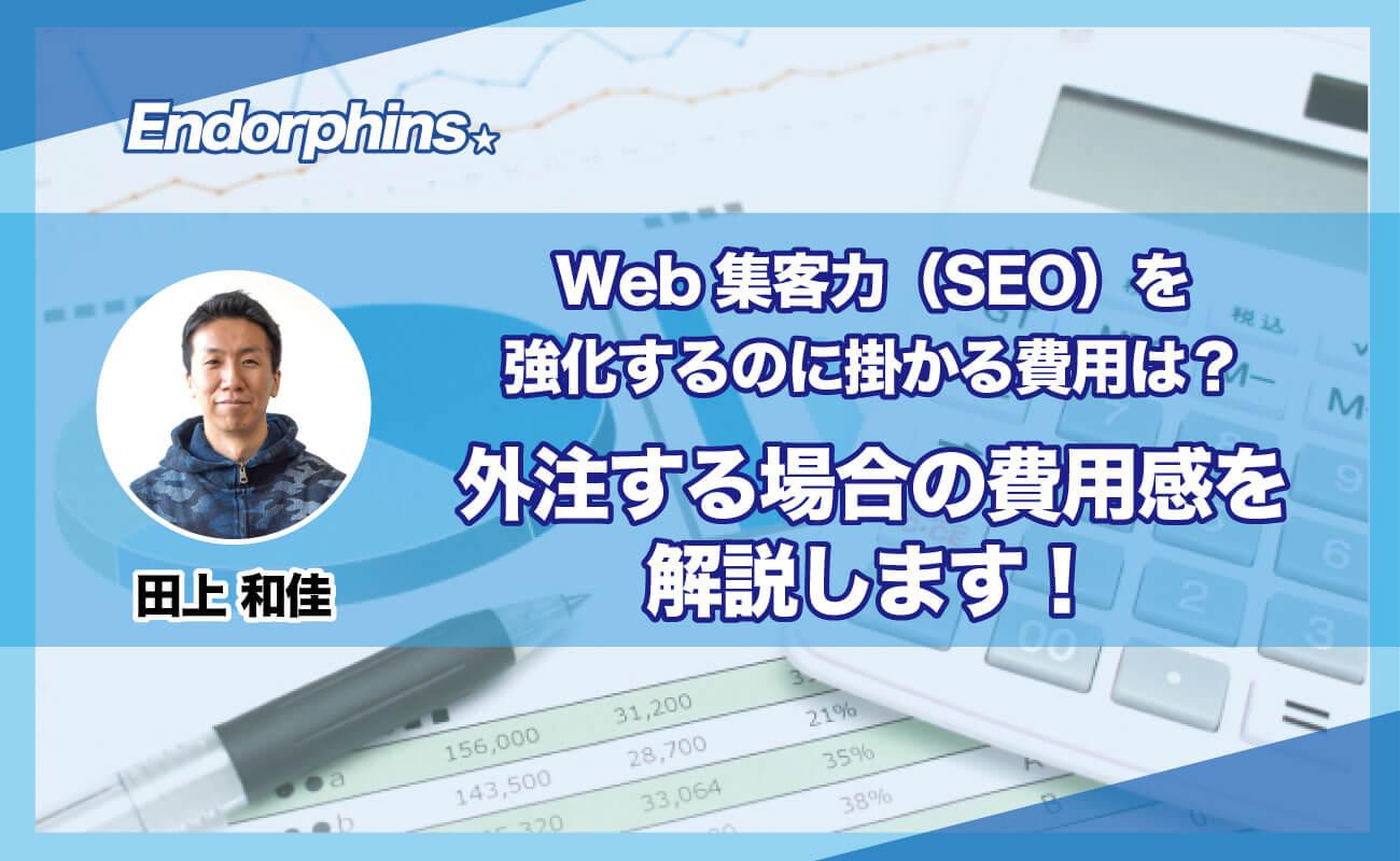 Web集客力(SEO)を強化するのに掛かる費用は? 外注する場合の費用感を解説します!サムネイル