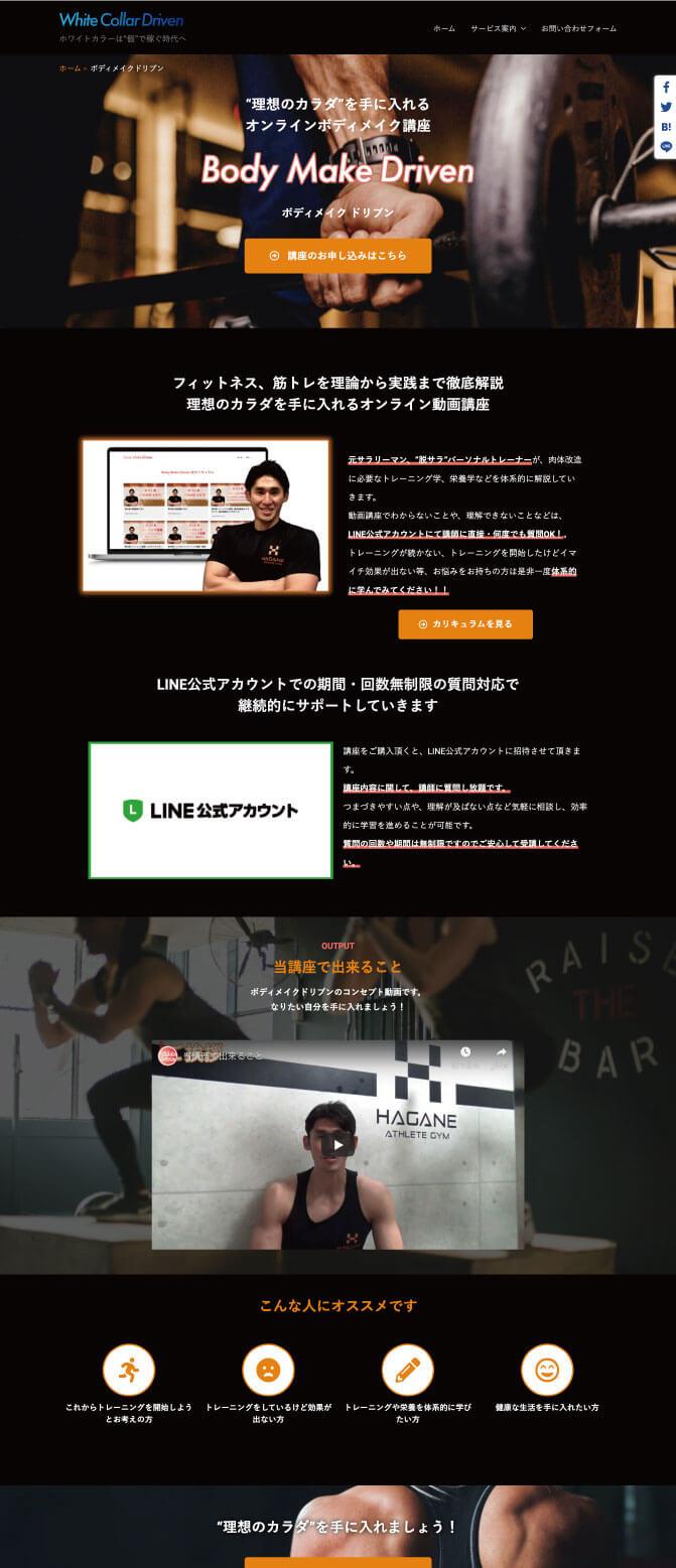 ボディメイクドリブンウェブサイト、PC版