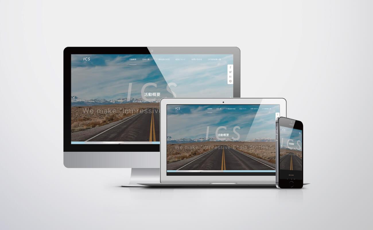 ICSウェブサイト、サムネイル