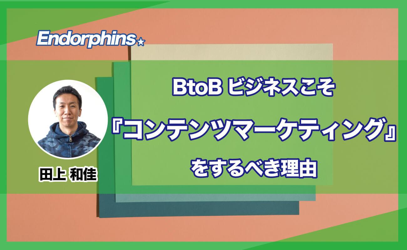 BtoBビジネスこそ『コンテンツマーケティング』をするべき理由サムネイル