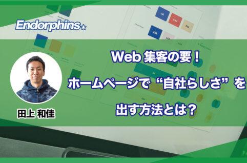 "Web集客の要!ホームページで""自社らしさ""を出す方法とは?サムネイル"