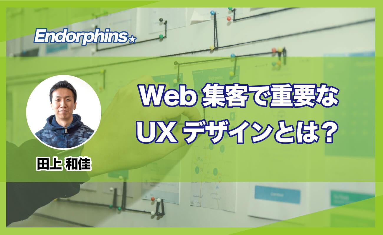 Web集客で重要なUXデザインとは?サムネイル