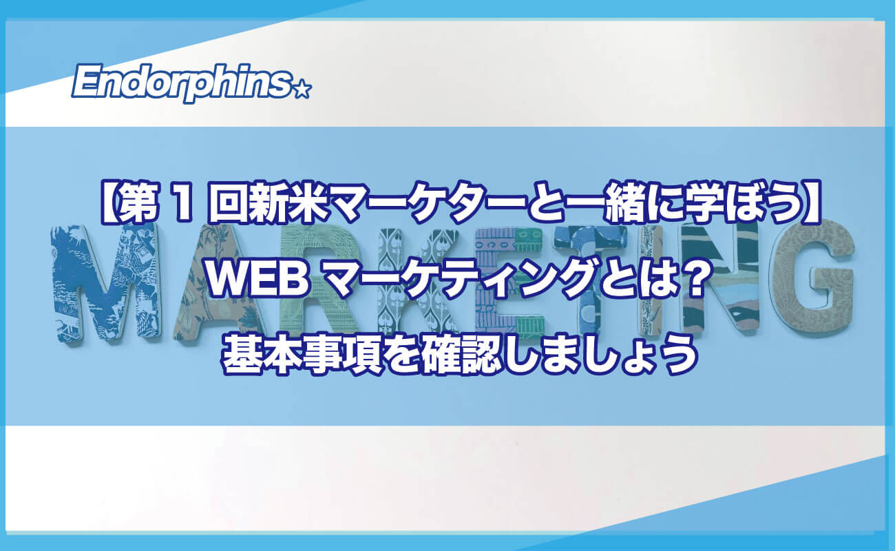 【第1回新米マーケターと一緒に学ぼう】WEBマーケティングとは?基本事項を確認しましょうのアイキャッチ