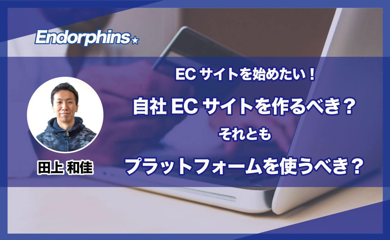 ECサイトを始めたい!自社ECサイトを作るべき?それともプラットフォームを使うべき?サムネイル