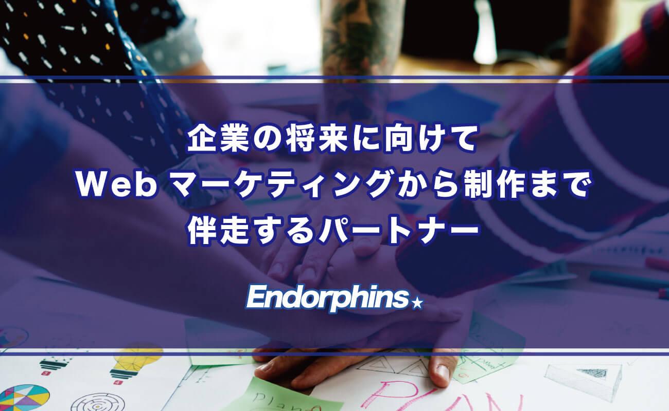 エンドルフィンズウェブサイトOGP