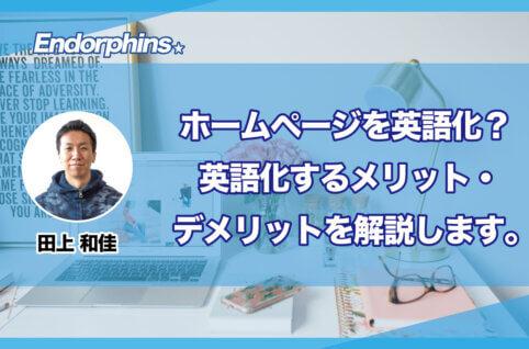 ホームページを英語化? 英語化するメリット・デメリットを解説します。サムネイル