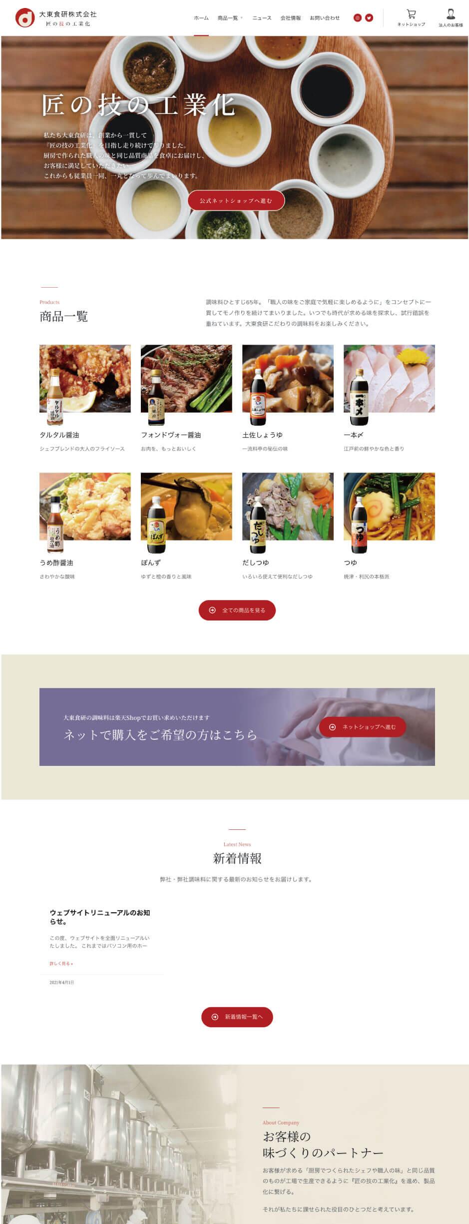 大東食研様ウェブサイト、PC版