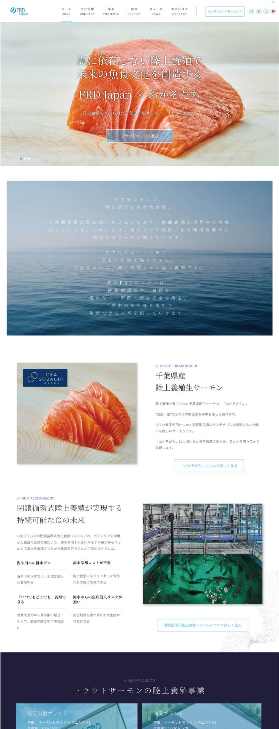 FRDジャパン様ウェブサイト、PC版