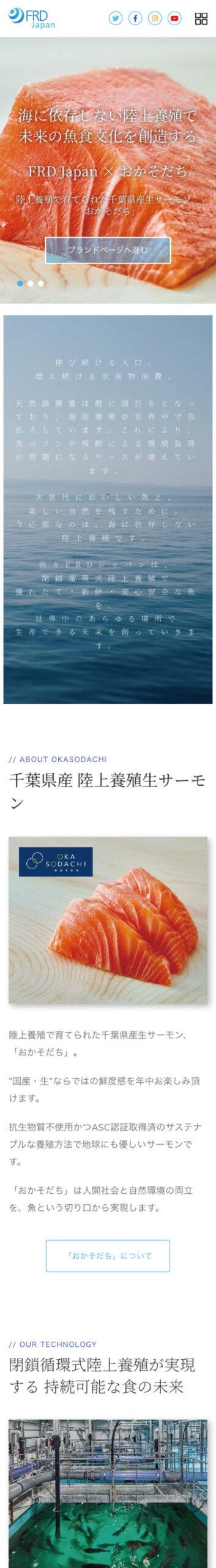 FRDジャパン様ウェブサイト、スマホ版