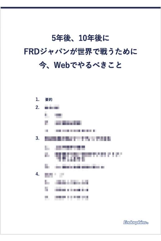 FRDジャパン様への提案書写真