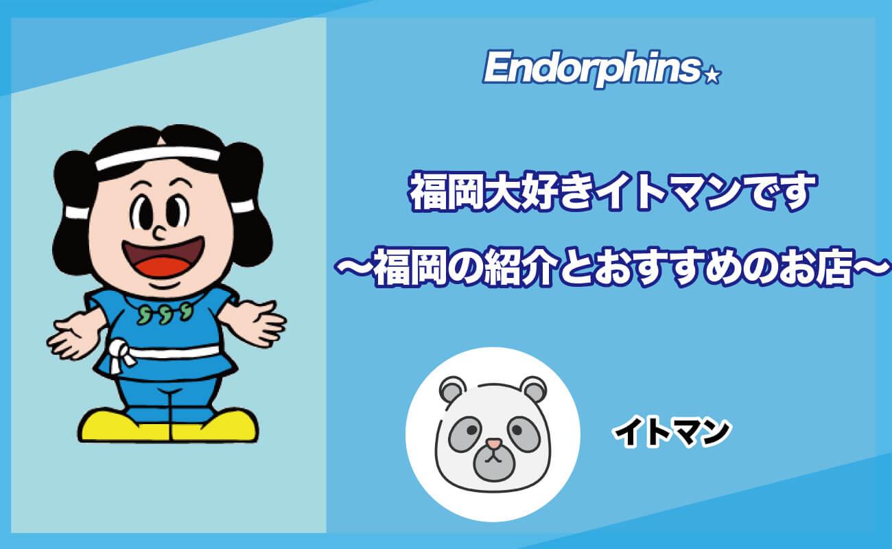 福岡大好きイトマンです〜福岡の紹介とおすすめのお店〜のアイキャッチ画像