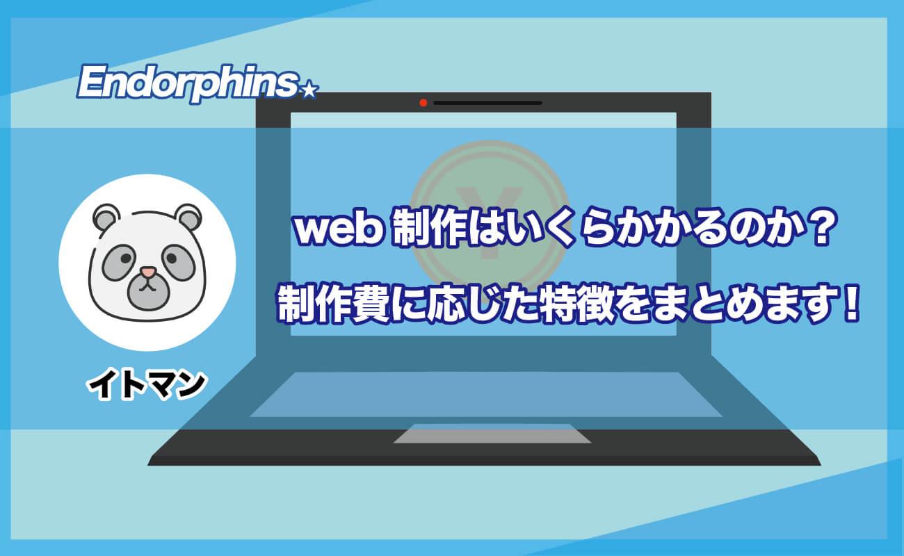 「web制作はいくらかかるのか?」のアイキャッチ画像