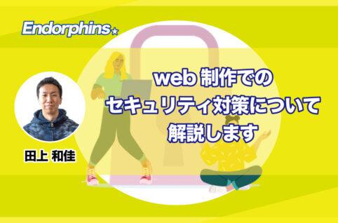 web制作でのセキュリティ対策について解説します。