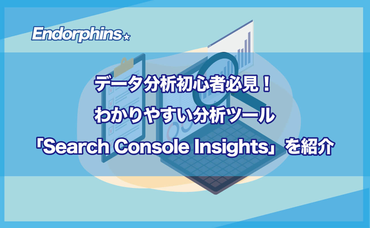 Search-Console-Insightsのアイキャッチ画像