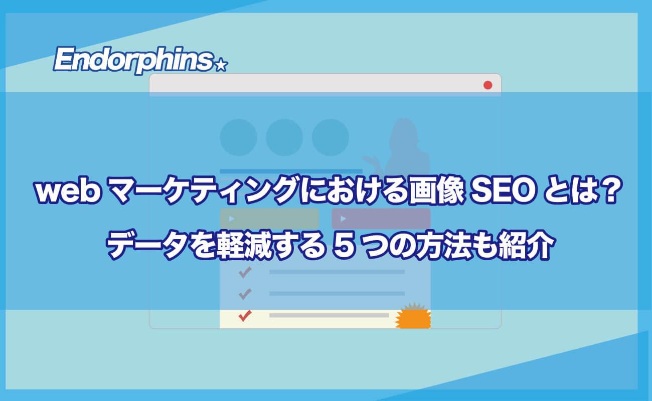 picture-seoのアイキャッチ画像