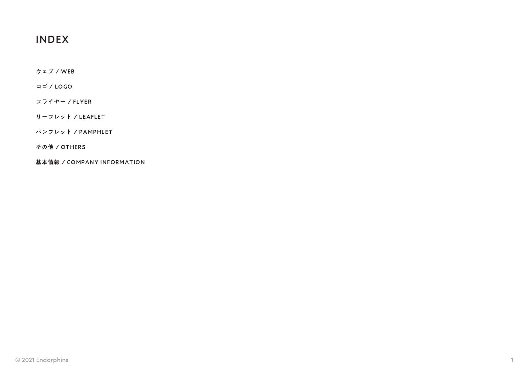 webサイト制作&デザイン制作実績一覧2