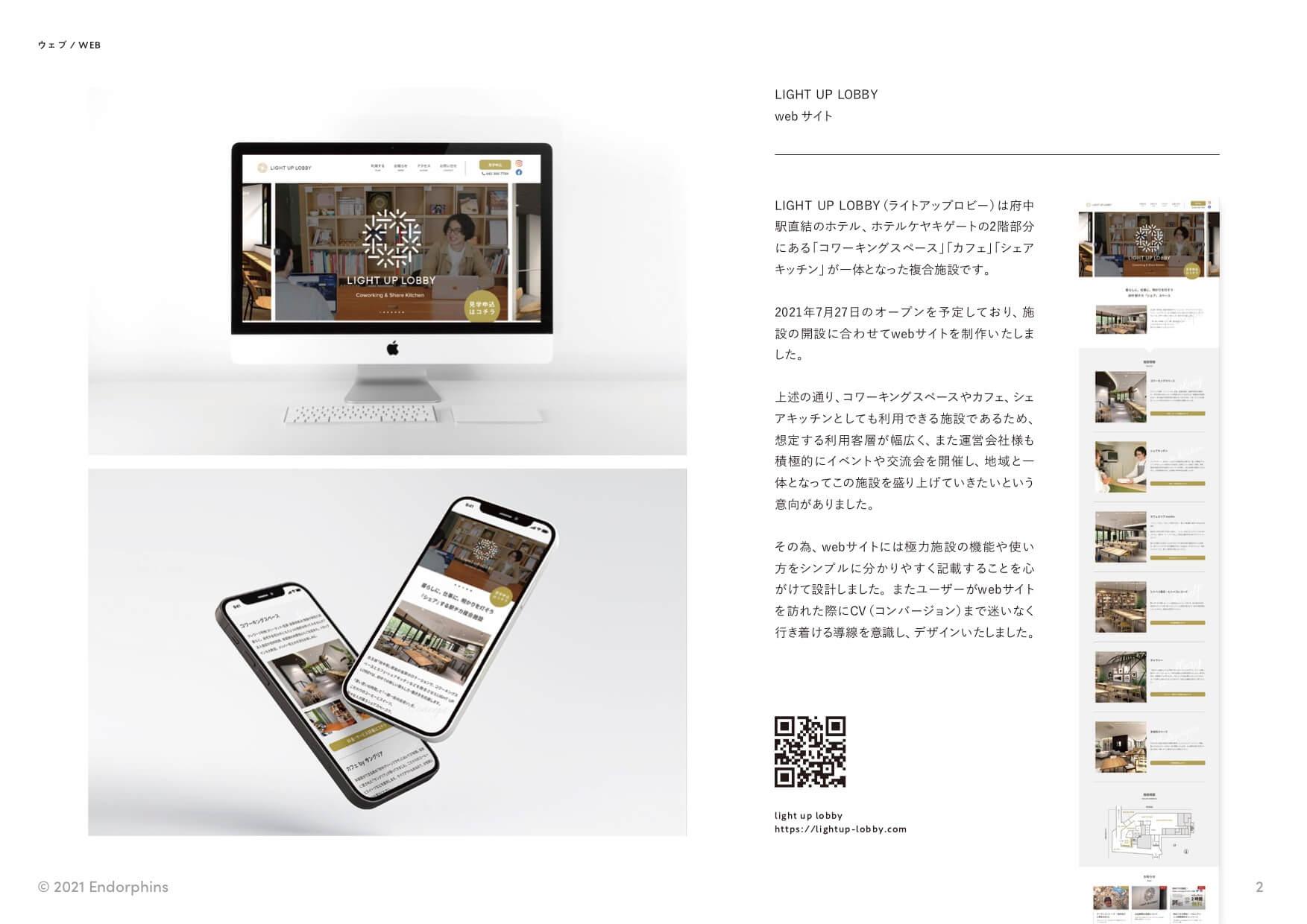 webサイト制作&デザイン制作実績一覧3