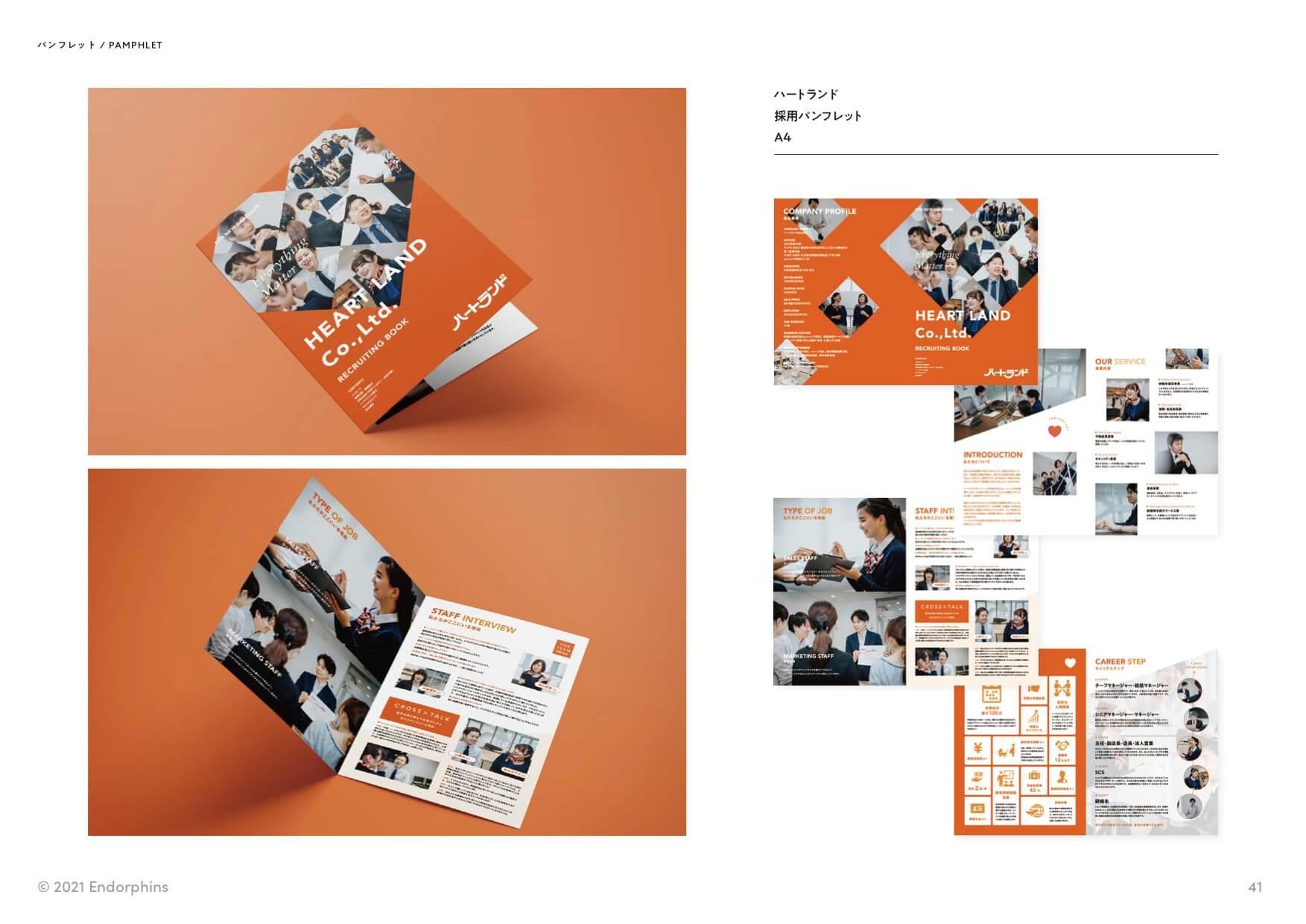 webサイト制作&デザイン制作実績一覧6