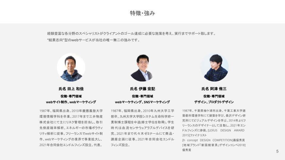 エンドルフィンズ事業ご紹介資料メンバー紹介
