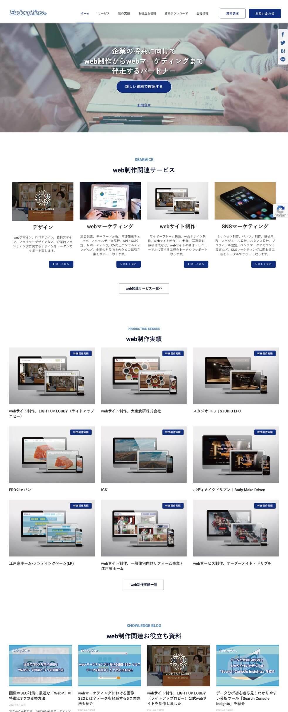 エンドルフィンズホームページ、PC版