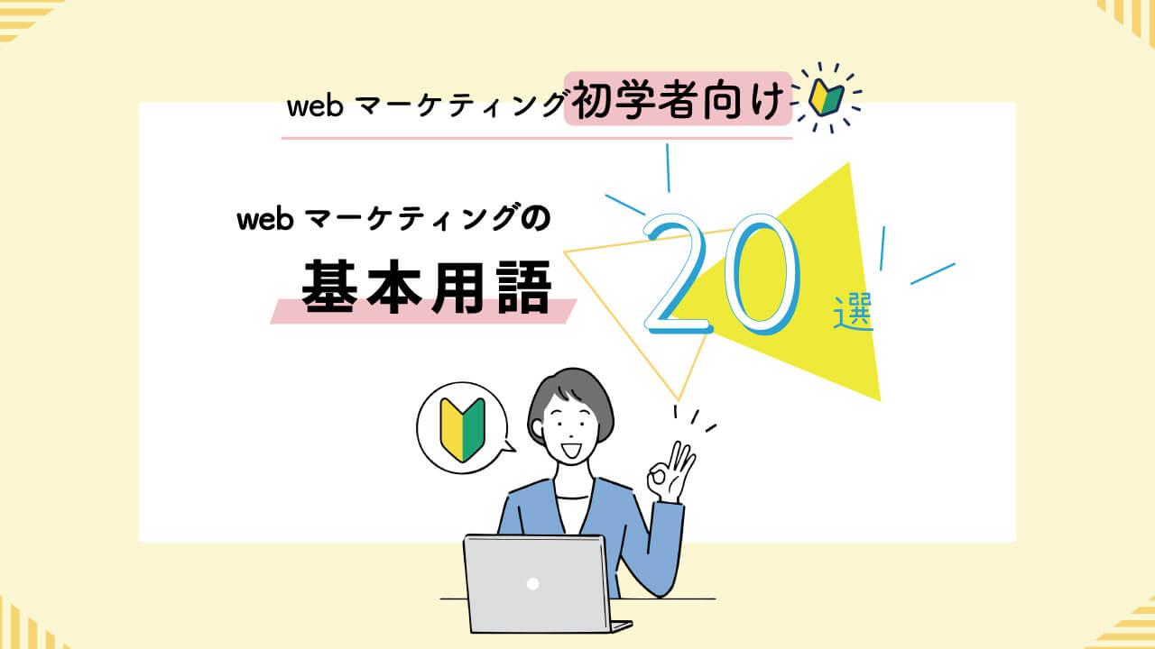 【webマーケティング初学者向け】webマーケティングの基本用語20選