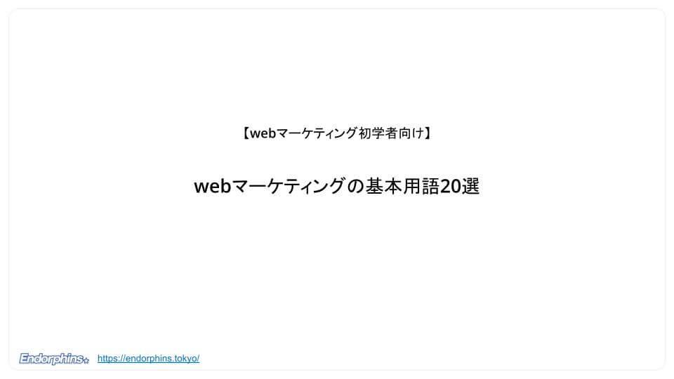 【webマーケティング初学者向け】webマーケティングの基本用語20選、表紙