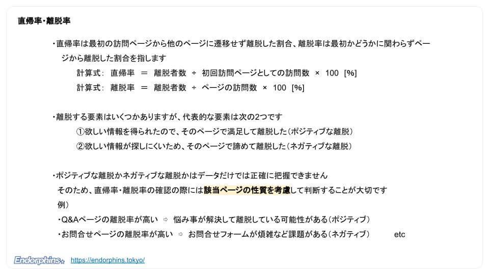 【webマーケティング初学者向け】webマーケティングの基本用語20選、直帰率離脱率