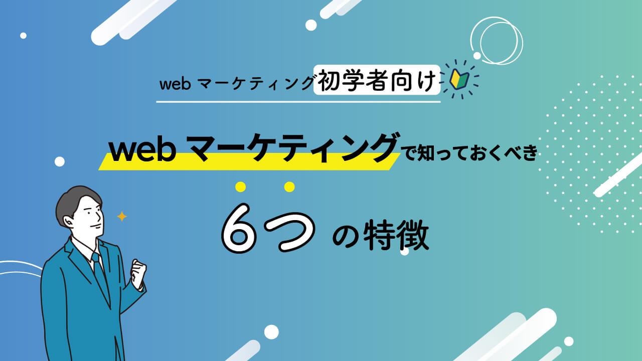 webマーケティング初学者向けwebマーケティングで知っておくべき6つの特性