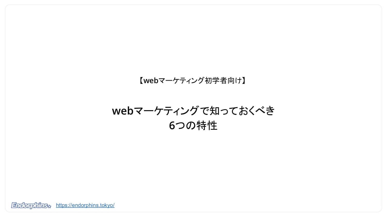 webマーケティング初学者向けwebマーケティングで知っておくべき6つの特性表紙