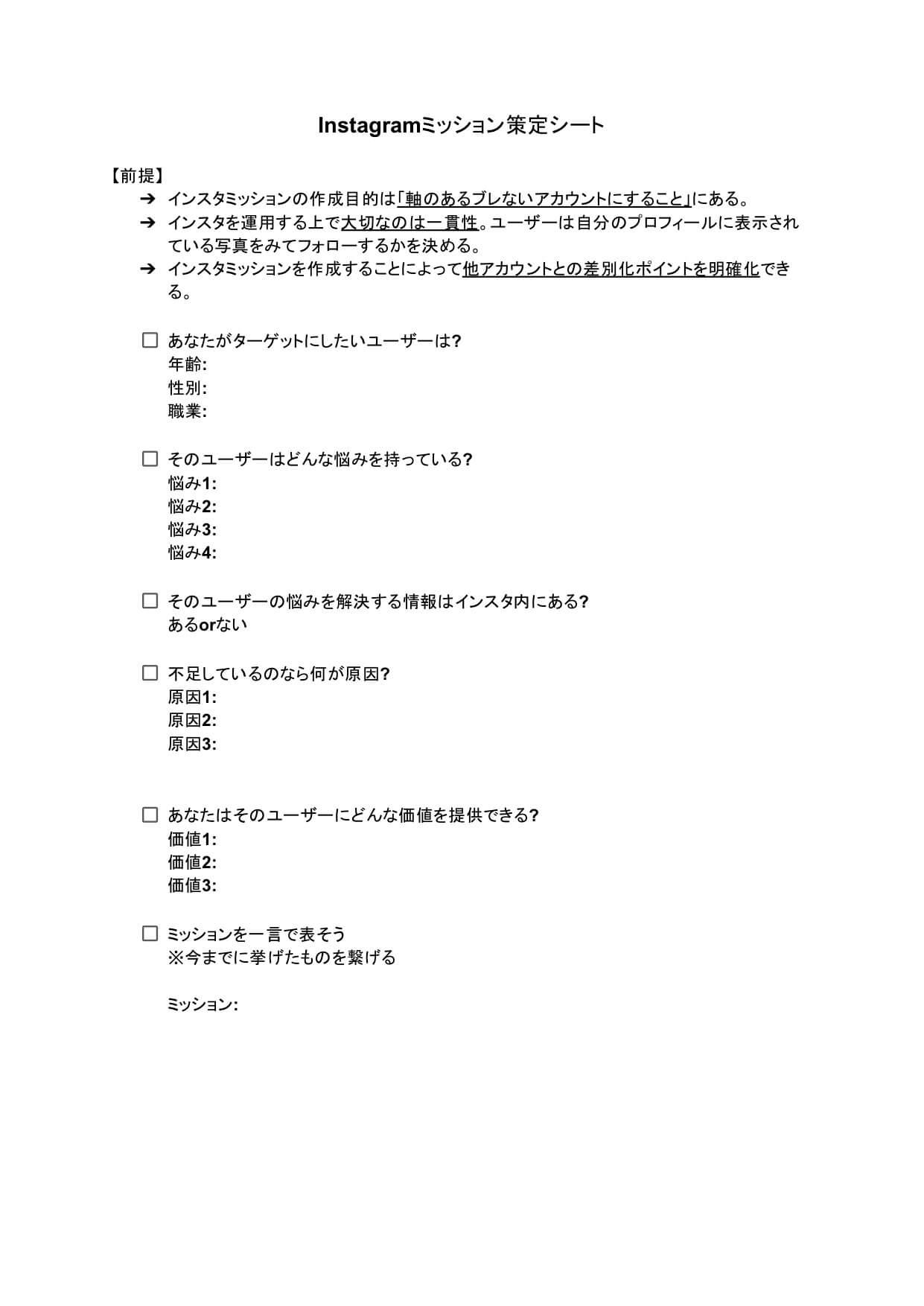Instagramミッション策定シート1