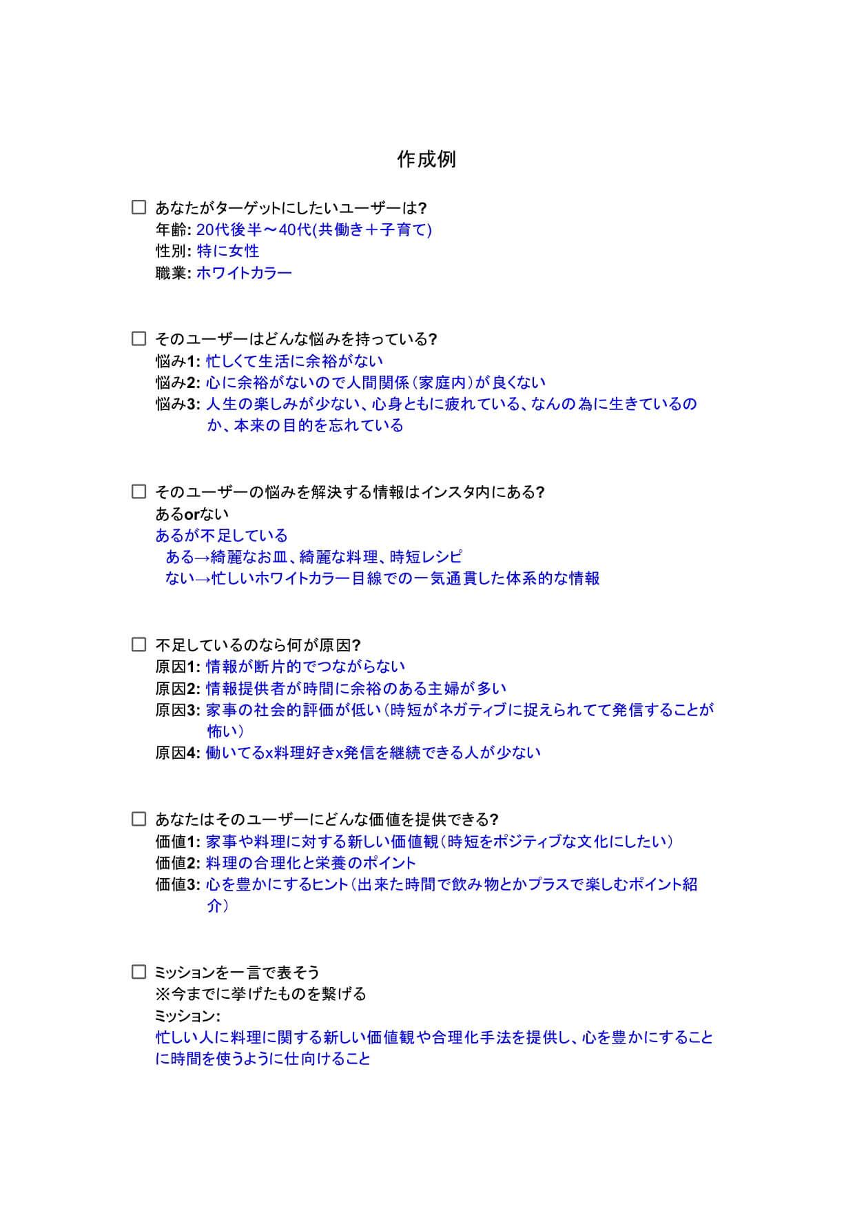 Instagramミッション策定シート2