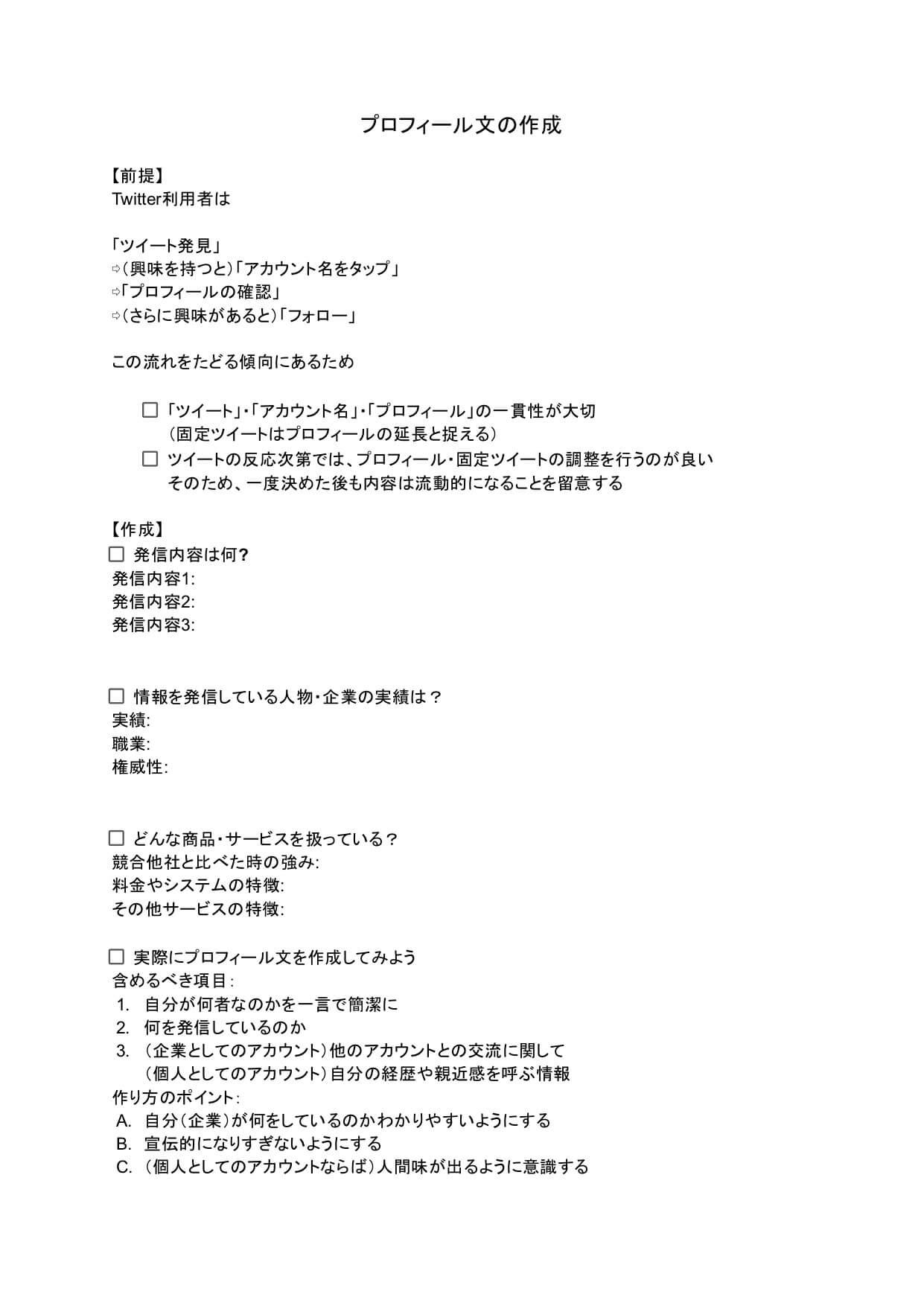 Twitterプロフィール文の作成シート1