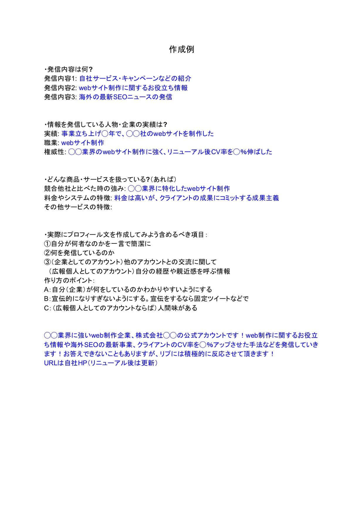 Twitterプロフィール文の作成シート2
