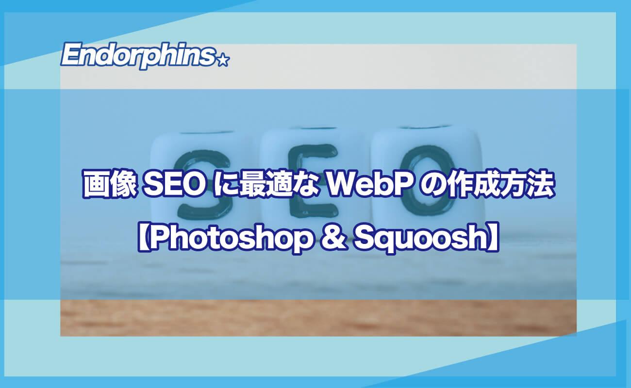 seo-webp-createのアイキャッチ画像