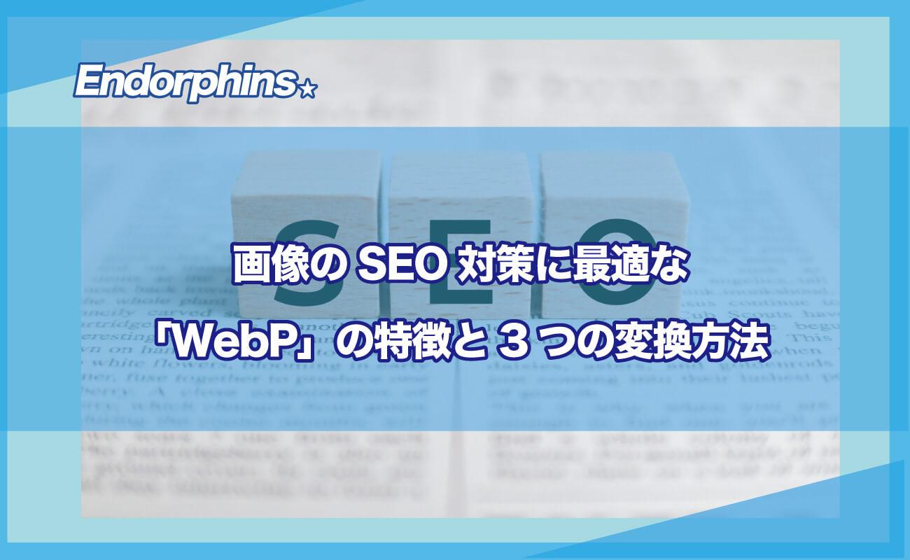 seo-webpのアイキャッチ画像