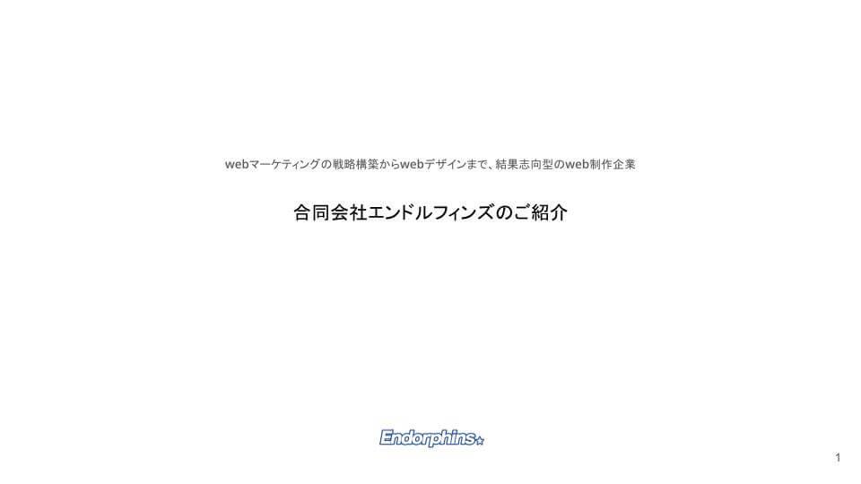 エンドルフィンズ事業ご紹介資料表紙