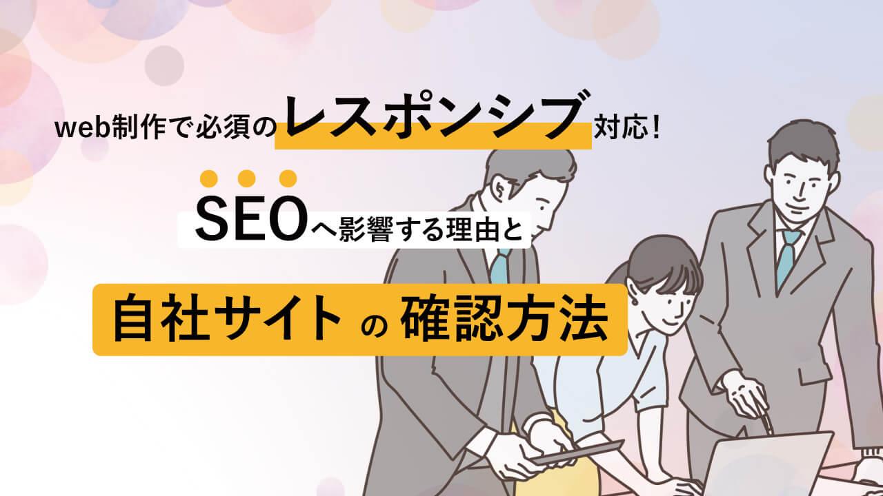 web制作で必須のレスポンシブ対応!SEOへ影響する理由と自社サイトの確認方法のアイキャッチ画像