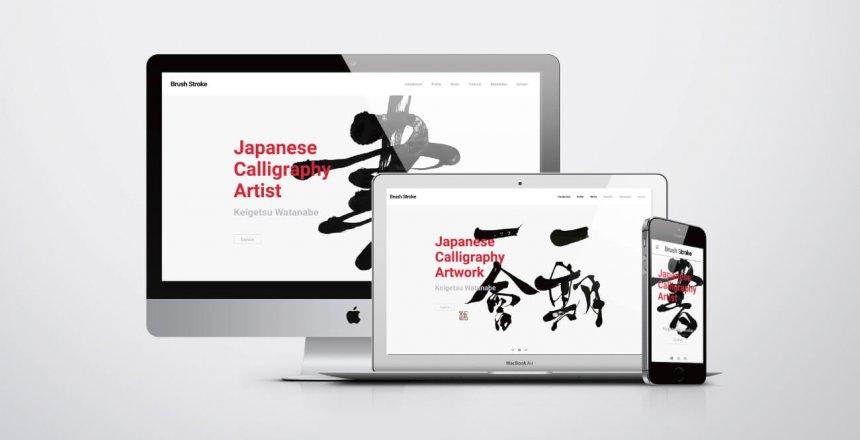 書家渡邊桂月オフィシャルウェブサイト
