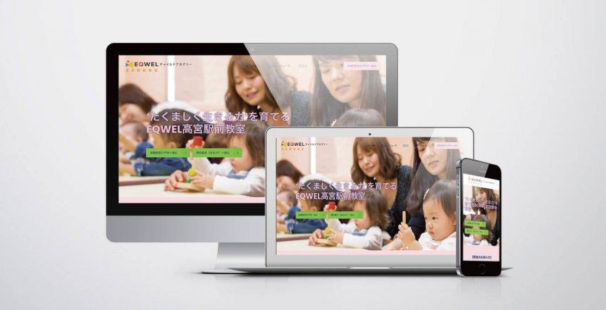 EQWELチャイルドアカデミーホームページ、サムネイル